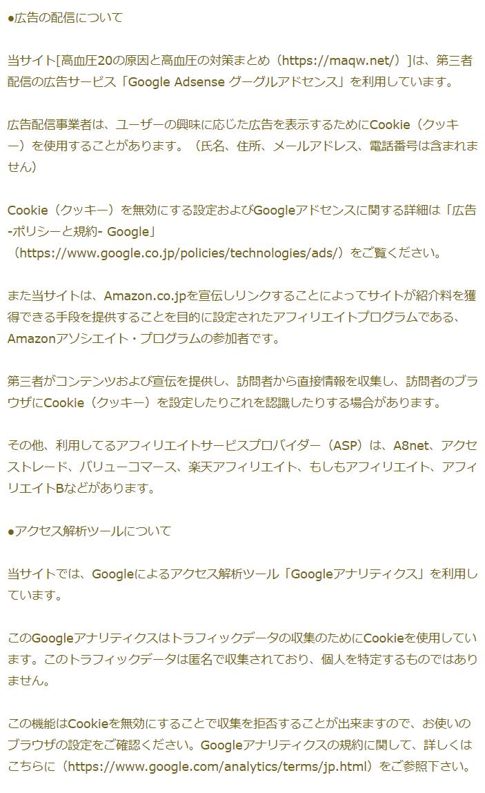 maqw.netプライバシーポリシー1